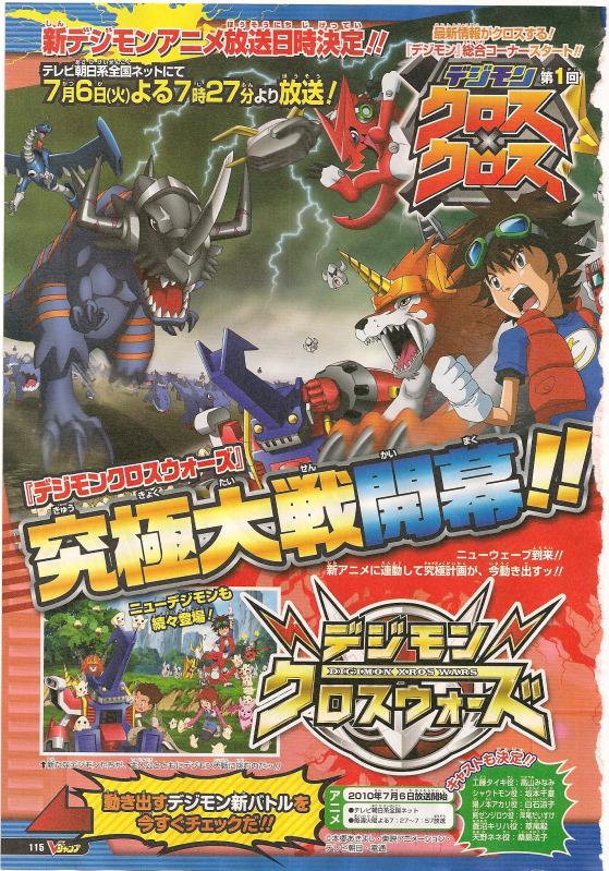 [情报/分析/吐槽]Digimon Xros Wars更换正面杂志扫图 - saya - an Endless Tale